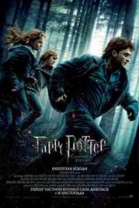 Скачать фильм Гарри Поттер и Дары Смерти в 3Gp - картинка 4