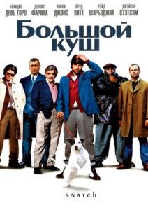 bolshoy-kush-2000