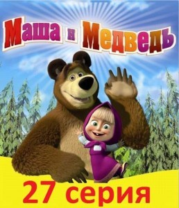 Маша и медведь 3gp