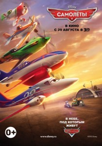 летачки самолеты мультик