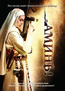 фильм аминь 2010