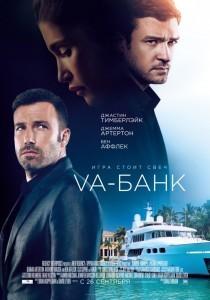 Va-банк