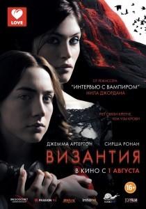 кино Византия