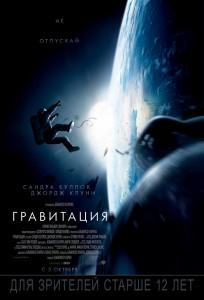 кино гравитация