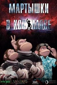 Мартышки в космосе