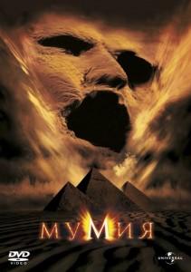 Мумия антология