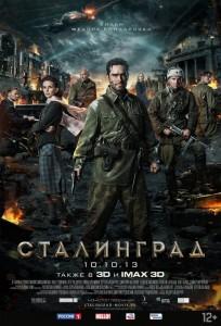 кино Сталинград 2013