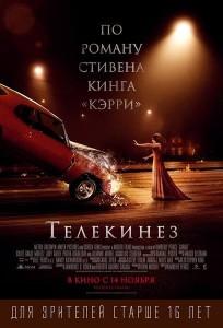 фильм телекинез