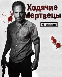 Скачать Ходячие Мертвецы 6 Сезон торрент Мп4