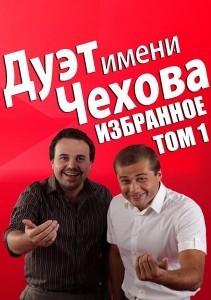 Дуэт имени Чехова. Большой концерт