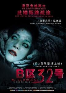 Паранормальное явление: Ночь в Пекине
