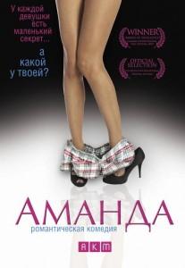 Аманда 2009