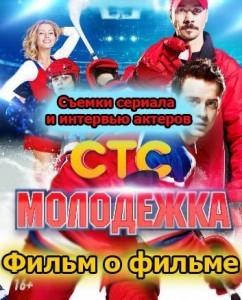 Молодежка. Фильм о фильме