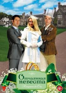 Отчаянная невеста