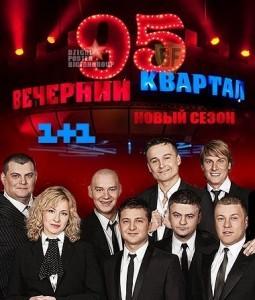 Вечерний квартал 25.01.2014