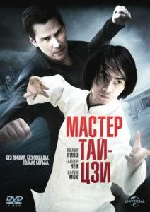 master-tay-dzi-2013