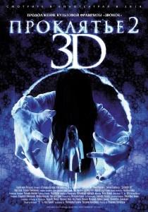 Проклятье 3D 2
