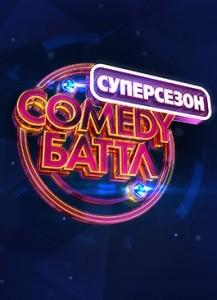 Comedy Баттл. Суперсезон