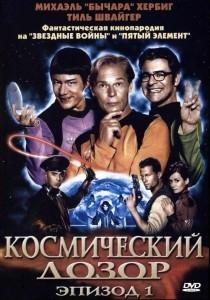 Космический дозор. Эпизод 1