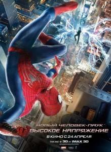 скачать человек паук 3gp