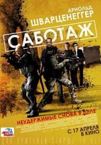 кино саботаж 2014