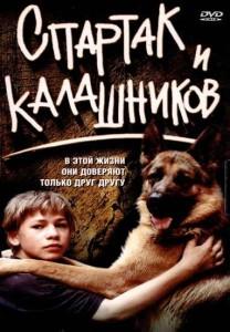 Спартак и Калашников