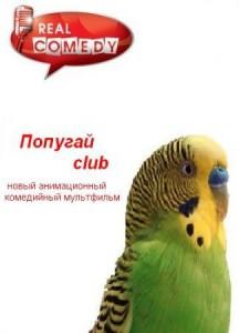 попугай клуб