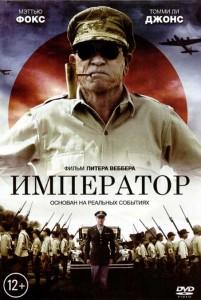 Император кино