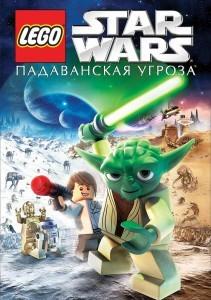 Lego Звездные войны: Падаванская угроза