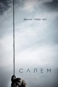 сериал Салем 2014 1 сезон