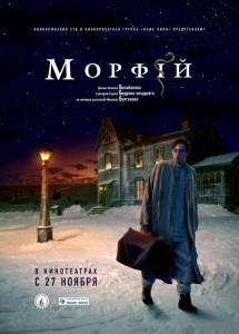 Морфий кино