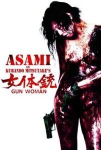 Женщина-пистолет