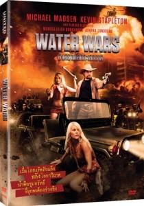 Войны за воду