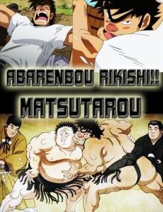 Хулиган и боец сумо!! Мацутаро