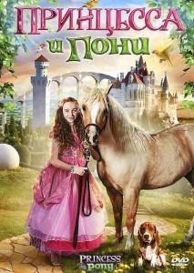 Принцесса и пони