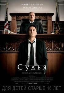 Судья кино 2014