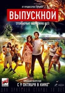 Выпускной кино 2014