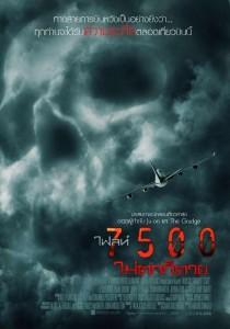 фильм 7500