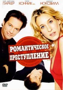 Романтическое преступление