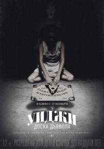 Уиджи: Доска Дьявола