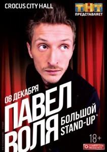 Павел Воля. Большой Stand-Up 2014