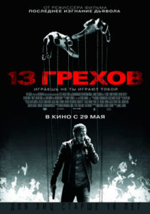 13-grehov (2013)