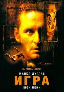 Игра кино 1997