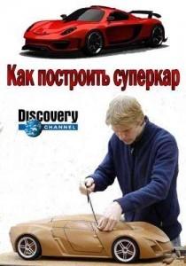 Как построить суперкар