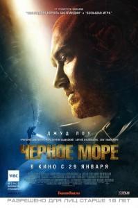 Чёрное море фильм