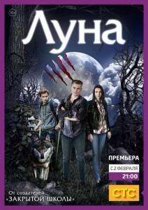 сериал Луна 2014