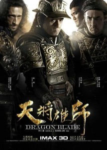 Меч дракона