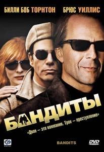 Бандиты 2001