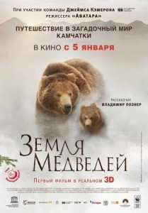 Земля медведей