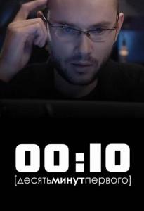 00:10 (Десять минут первого)